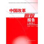中国改革跟踪报告(2015)