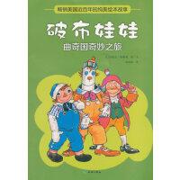 """曲奇国奇妙之旅(""""美国玩具名人堂""""超人气玩偶,畅销美国许多年,国内译本版)"""