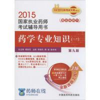 药学专业知识(一)(第9版)(1) 李维凤,傅强,陈有亮 主编