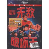 新华书店正版 动画 迪士尼 无敌破坏王 DVD9