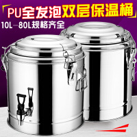 不锈钢保温桶商用大容量奶茶桶饭桶汤桶开水桶双层保温桶带水龙头