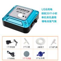 充电电池两用小型家用增氧机迷你型养鱼便携氧气泵钓鱼户外增氧泵