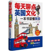 每天聊点英国文化一本书读懂英国 英国人的思维学英语 英汉对照考试留学旅游商务英语