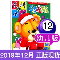 演讲与口才杂志 幼儿版 2019年12月【单本】学龄前儿童早教宝宝绘本期刊
