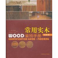 常用实木鉴别手册―地板卷