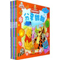 小熊维尼品格培养图画书(套装全六册)