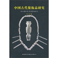 中国古代装饰品研究