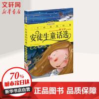 安徒生童话选(彩图注音版) 同心出版社