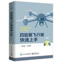 四旋翼飞行器快速上手 陈志旺 等编著 电子工业出版社 9787121325489