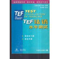 【旧书二手书】【正版现货】TEF法语水平测试  /法国巴黎工商会编著 上海译文出版