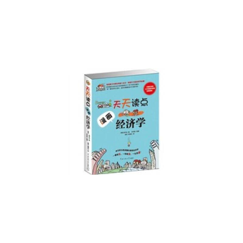 天天读点漫画经济学 正版 郑甲泳,朴哲权 绘,薛舟,徐丽红  9787565700583