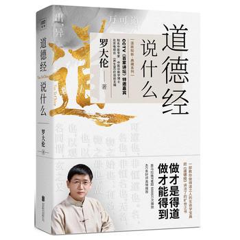 道德经说什么:教您做得道之人的生命学宝典 正版书籍 限时抢购 当当低价