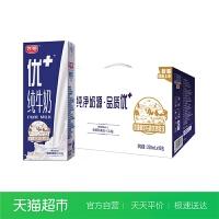 光明优加纯牛奶250ml*16包/提纯净奶源健康饮品新老包装