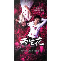 两生花(十四碟装DVD)( 货号:788378507)
