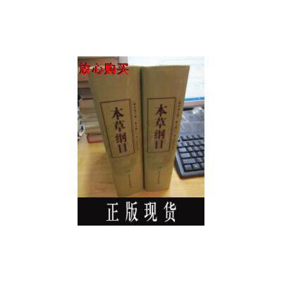 【二手旧书9成新】本草纲目(校点本)(上下,第2版) 旧书9成新、正版现货。