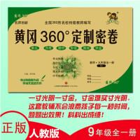 2018春 黄冈360°定制密卷 初中9九年级数学上下全一册人教版RJ 初三