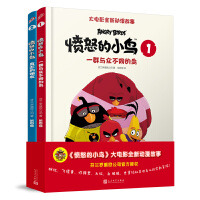 愤怒的小鸟大电影绘本2册 适用11-14岁 2049520