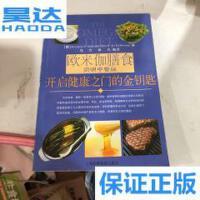 [二手旧书9成新]欧米伽膳食简明中餐版 /马方章 上海科学普及出版社