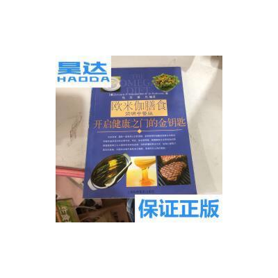 [二手旧书9成新]欧米伽膳食简明中餐版 /马方章 上海科学普及出版社 正版书籍,可开发票,放心下单。