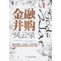 【二手书9成新】金融并购风云录 大卫杜夫 ,王世权 机械工业出版社 9787111321323