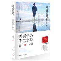 【旧书二手书8成新】再美也美不过想象 耀一 湖南文艺出版社 9787540468736