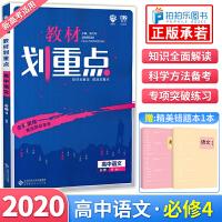教材划重点语文必修四人教版 2020年新版高一语文必修4教材讲解