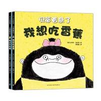 贝蒂着急了(全两册:我想吃香蕉+我还不想睡)