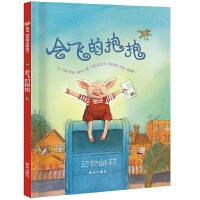 信谊世界精选图画书-会飞的抱抱