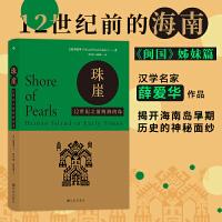 汗青堂丛书068・珠崖:12世纪之前的海南岛