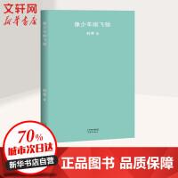 像少年啦飞驰 天津人民出版社