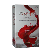 CCTV辉煌中国六集电视纪录片DVD