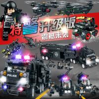 男孩子10-12-14岁以上积木城市特警警察军事拼装玩具