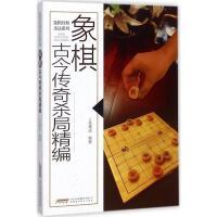 象棋古今传奇杀局精编 吴雁滨 编著