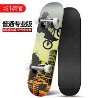 四轮滑板双翘板公路刷街儿童4轮滑板枫木滑板车 款 城市舞者