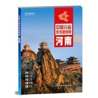 中国分省系列地图册--河南(2019版)