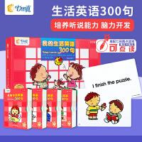 我的生活英语300句幼儿基础英语语言早教启蒙3-6岁