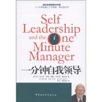 【新书店正版】一分钟自我领导,[美] 肯・布兰佳(Ken Blanchard) 等,陈立,赖伟雄,中国社会科学出版社9
