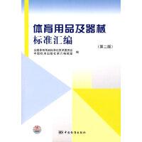 体育用品及器械标准汇编【正版书籍,达额立减】