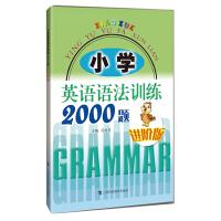 小学英语语法训练2000题 进阶版