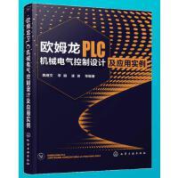 正版现货 欧姆龙PLC机械电气控制设计及应用实例 欧姆龙plc编程入门书籍 欧姆龙plc编程从入门到精通 欧姆龙plc