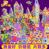 拼装磁性磁铁儿童玩具磁力片积木3-4-6-7-8-10周岁女孩男孩