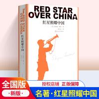 八年级上册指定阅读 正版 红星照耀中国 西行漫记 纪念长征胜利80八十周年 埃德加斯诺著 人民文学出版社中学生课外阅读