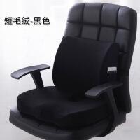 坐垫靠垫组合夏天慢回弹办公室靠背坐垫学生椅子椅垫美臀护腰套装j 坐垫+靠垫
