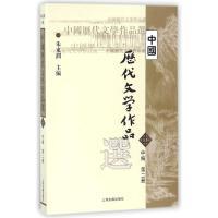 中国历代文学作品选(中2) 上海古籍出版社