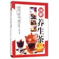 【新书店正版】图解养生茶,宋全林,中医古籍出版社9787515213996