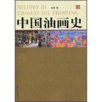 【新书店正版】中国油画史,刘淳,中国青年出版社9787500686774
