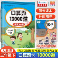 三年级下册口算题卡人教版 每天100道口算题10000道