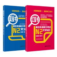 红宝书蓝宝书新日本语能力考试N2套装:文法+文字词汇(详解+练习)(套装共2册)
