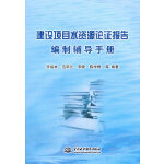 建设项目水资源论证报告编制辅导手册