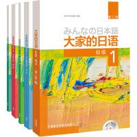 大家的日语(第二版)初级1学习套装(专供网店)